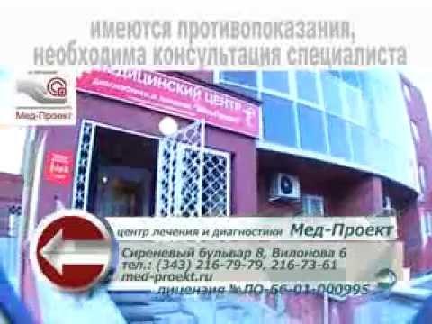 Мед-Проект,  г. Екатеринбург.