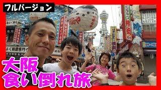 【長編 フルVer】食い倒れの旅 大阪まで