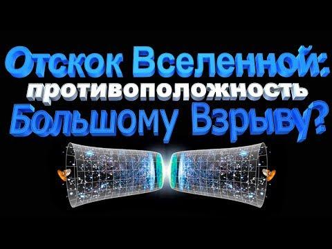 Отскок Вселенной противоположность Большому Взрыву? - Видео онлайн
