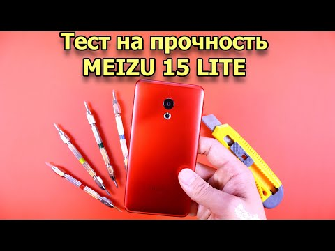 Тест на прочность MEIZU 15 LITE! (Bend Test! Durability Test! Scratch Test!)