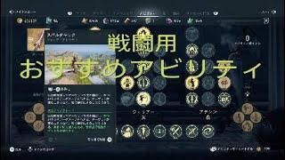 アサシンクリードオデッセイ #Assassin's Creed Odyssey #おすすめアビ...