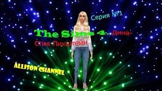 The Sims 4. Династия Лихштейн. #1