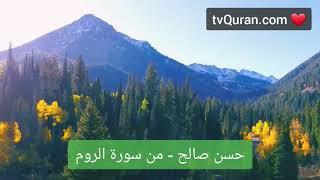 Rezitation aus Surat Al-Roum, rezitiert von Hassan Salih