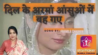Dil Ke Arma Ansuo Me Bah Gaye | Pramila Chauhan