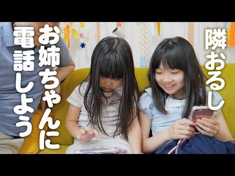 小学生姉妹に初めてのスマホ。ルールを守って使おうね!