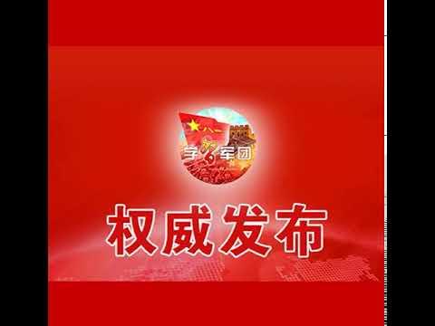中央军委主席习近平签署命令发布中国人民解放军军事训练监察条例(试行)
