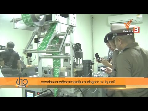 ตรวจโรงงานผลิตอาหารเสริมย่านลำลูกกา จ.ปทุมธานี