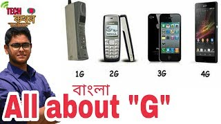 (BANGLA)/What is 1G,2g, 3G,4G,5G?All about Internet Generation explained in bangla.