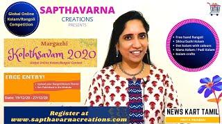 MARGAZHI KOLOTHSAVAM | ONLINE KOLAM COMPETITION 2020 | SAPTHAVARNA CREATIONS | UK TAMIL VLOGS