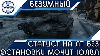 БЕЗУМНЫЙ СТАТИСТ НА ЛТ БЕЗ ОСТАНОВКИ МОЧИТ ТАНКИ 10 УРОВНЯ!!! World of Tanks