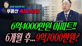 [뉴스속보] 6억4000만원 아파트!!...6개월 후 …