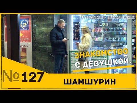 где познакомиться с красивой девушкой в москве