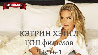 ТОП фильмов с участием Кэтрин Хэйгл. Часть-1