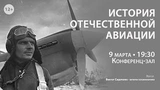 История отечественной авиации