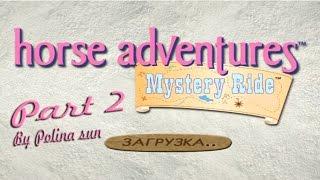 Прохождение игры Barbie Horse Adventures часть 2(Игру можно скачать здесь : http://rutracker.org/forum/viewtopic.php?t=1841895 Ты можешь найти меня здесь: Vkotnakte:http://vk.com/polinka_sakura..., 2013-07-08T17:28:34.000Z)