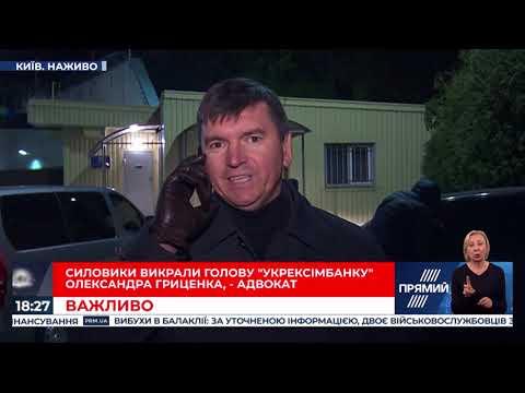 "Силовики викрали голову ""Укрексімбанку"" Олександра Гриценка   адвокат"