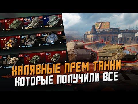 Эти прем танки ПОЛУЧИЛИ БЕСПЛАТНО! История халявы в  Wot Blitz
