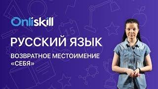 """Русский язык 6 класс: Возвратное местоимение """"себя"""""""