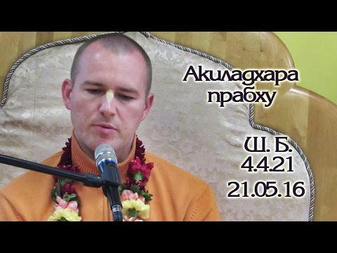 Шримад Бхагаватам 4.4.21 - Акиладхара прабху