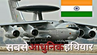 भारत के सबसे आधुनिक हथियार || most powerfull weapons of the indian military