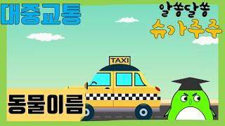 [슈가주주] 택시를 타고 동물들이 집에가요~(3)│동화…
