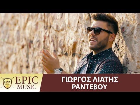 Γιώργος Λιάτης - Ραντεβού | Giorgos Liatis - Randevou - Official Video Clip