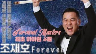 [서울 서바이벌 마스터즈 2nd] 26점 하이런의 주인공