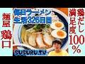 【上福岡駅 ラーメン】麺屋 鶏口 100%の淡麗鶏だし!貴婦人もすすれる上品スープ【c…