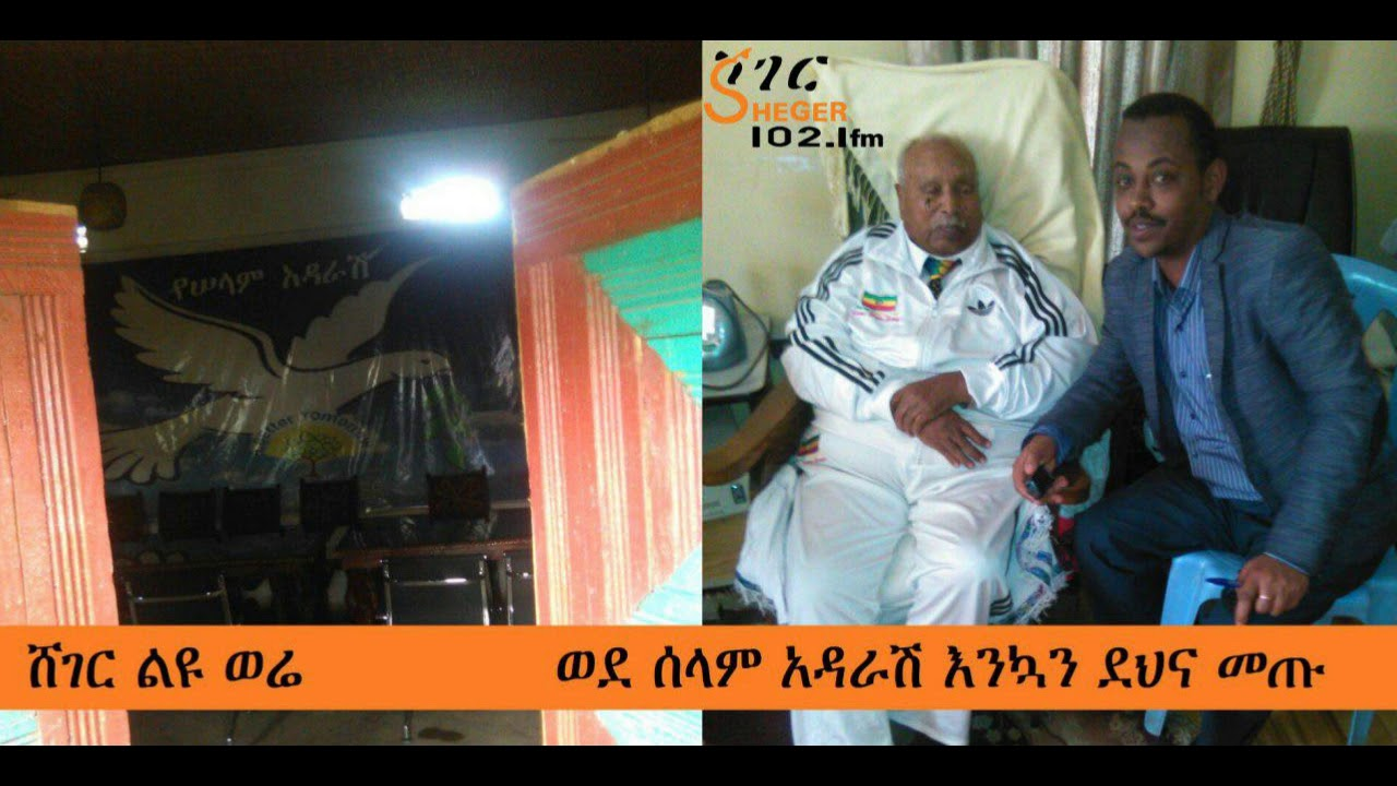Sheger FM 102.1: Hall of Peace - የሰላም አዳራሽ