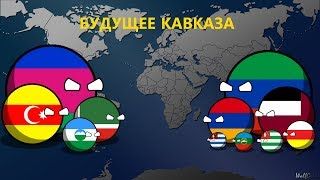 CountryBalls | Кантриболз | Фильм Альтернативное Будущее Кавказа