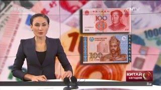 КНР И Таджикистан переходят на расчеты в нацвалютах на 3 года