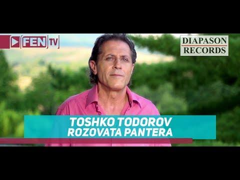 TOSHKO TODOROV - Rozovata Pantera / ТОШКО ТОДОРОВ - Розовата пантера