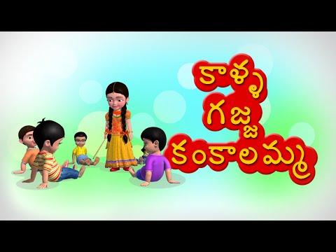 Kalla gajja kankalamma Telugu Rhyme for Children