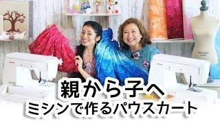 【親から子へ】キャシー中島登場!JANOMEミシンでパウスカート作り thumbnail