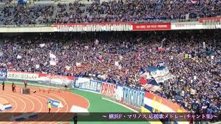 横浜F・マリノス チャント 2019.3.10 vs川崎フロンターレ 神奈川ダービ...