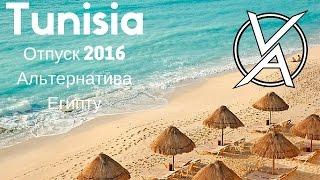 Как найти бюджетный тур в Тунис