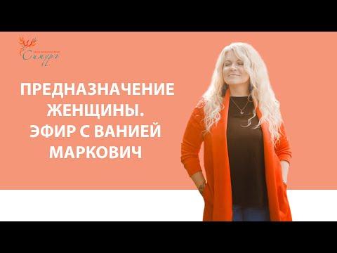 Предназначение женщины. Эфир с Ванией Маркович.
