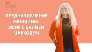 Предназначение женщины Эфир с Ванией Маркович