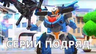 Тоботы все серии подряд 1 сезон - 1 Сборник мультиков про роботов | Мультик Трансформеры
