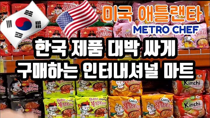 [미국쇼핑]한국 마트보다 한국 제품을 싸게 횡재 할 수 있는 곳, 한국 제품으로 매출이 급 상승 하는 곳, 애틀랜타 둘루스 코스트코 앞에 있는 인터내셔널 마트 METRO CHIF