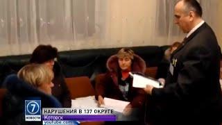 В Котовске Одесской области регистрируют много нарушений при приеме бюллетеней(В работе окружной комиссии №137 с центром в Котовске фиксируется множество нарушений избирательного законо..., 2014-10-27T12:33:37.000Z)