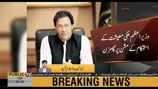 PM Imran Khan to leave for Qatar today | Public News | 21 January 2019