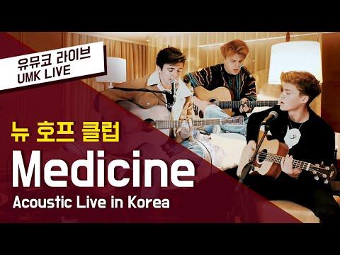 New Hope Club  - 'Medicine' Live in Korea Ver.