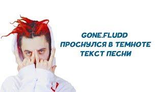 GONE.FLUDD - Проснулся В Темноте // ТЕКСТ ПЕСНИ // КАРАОКЕ // LYRICS