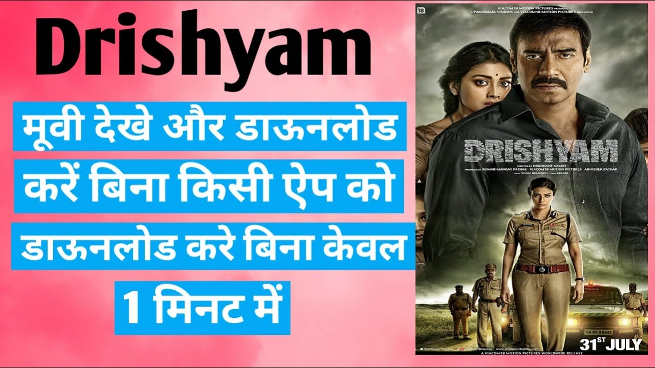 Download How to download Drishyam full movie | Drishyam movie kaise dekhe | watch Drishyam full movie