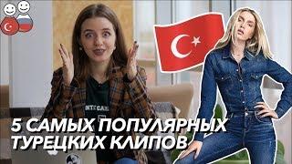 5 самых популярных турецких клипов