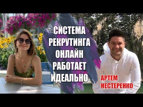 Сетевой маркетинг в интернете | Артем Нестеренко раскрывает фишки ТОП-лидеров Pride International