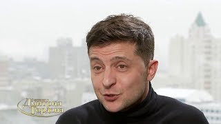 Зеленский отвечает на вопрос Гордона о зверском избиении на киевской набережной