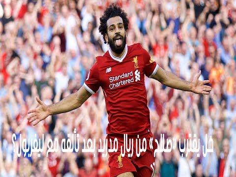 هل يقترب «صلاح» من ريال مدريد بعد تألقه مع ليفربول؟