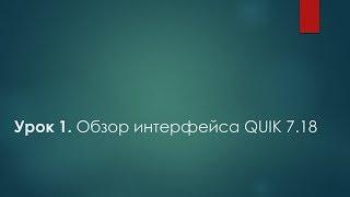 Настройка Quik  Урок 1  Обзор интерфейса QUIK 7